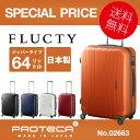 スーツケース プロテカ アウトレット 25%OFF フラクティ ポイント10倍 送料無料  64リットル 4泊〜1週間程度の旅行向けスーツケース 02663