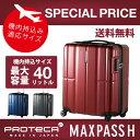 プロテカ スーツケース 機内持ち込み プロテカ マックスパスH ポイント10倍 送料無料 トローリーバッグ 40リットル 02681