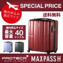 プロテカ スーツケース 特別価格 ポイント10倍 送料無料 エース公式 PROTECA プロテカ マ