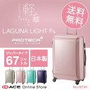 【3年保証付き】スーツケース 2017年最新モデル 日本製 プロテカ/PROTECA ラグーナライト Fs ジッパータイプ 超軽量 67リットル エース公式 送料無料 ポイント10倍 4,5泊〜1週間程度の旅行に キャリーケース キャリーバッグ 02743