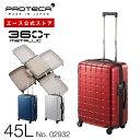 ショッピングエース スーツケース Sサイズ プロテカ/PROTECA 360T メタリック 45リットル 日本製 タテにもヨコにも開けられる キャリーバッグ キャリーケース 02932