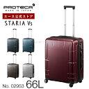 スーツケース Mサイズ ジッパー プロテカ/PROTECA スタリアVs 66リットル キャスターストッパー搭載 日本製 キャリーバッグ ..