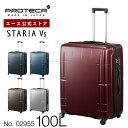 ショッピングスーツ スーツケース 大容量 LLサイズ ジッパー プロテカ/PROTECA スタリアVs 100リットル キャスターストッパー搭載 日本製 キャリーバッグ キャリーケース 02955