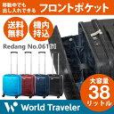 スーツケース 便利なフロントポケット エース PC収納 出張 ワールドトラベラー World Traveler レダン 送料無料 ポイント10倍 2〜3泊旅行に 38リットル 機内持ち込み 可能 06161