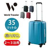 スーツケース アウトレット 30%OFF ワールドトラベラー バロス フレームタイプ 送料無料 ポイント10倍 2〜3泊旅行に 35リットル 機内持ち込みサイズ 05541