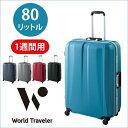 スーツケース 30%OFF アウトレット ワールドトラベラー バロス フレームタイプ 送料無料 ポイ