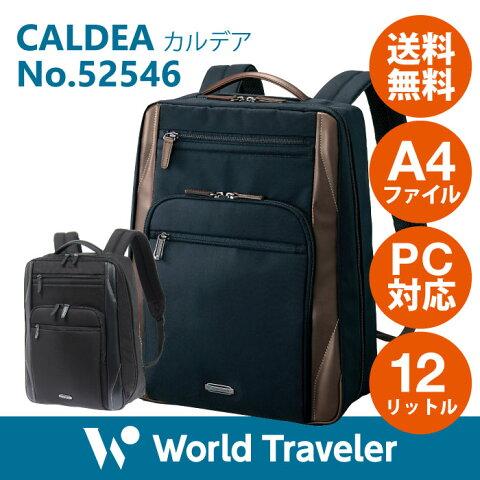 ビジネスバッグ メンズ リュックサック エース アウトレット 33%OFF World Traveler ワールドトラベラー カルデア 送料無料 ポイント10倍 バックパック ビジネスリュック 通勤 A4サイズ PC収納 52546
