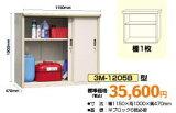 家庭用物置(インタレストシリーズ)3M-1205B型【】