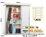 家庭用物置(インタレストシリーズ)3M-1975型【】