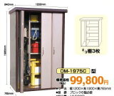 家庭用物置(インタレストシリーズ)DM-1975C型【】