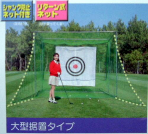 (南栄工業)ゴルフネットGNR-320(3型)自宅の庭がゴルフ練習場に!【送料無料】【ゴルフ 自宅 ゴルフ練習 ゴルフ練習場】05P03Dec16 【ハイエンド】