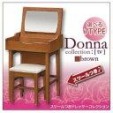 【送料無料】スツールつきドレッサー【Donna】ドンナコレクション:[tv]