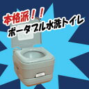 本格派ポータブル水洗トイレ 10L【送料無料】ドライブ中の渋滞や帰省ラッシュ時は、なかなか車から出ら