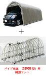 〈南栄工業)パイプ車庫 3256BSB 大型BOX車用(角パイプベース式)+パイプ車庫 (3256B型)用補強セット【】雨、風、ホコリから愛車を守ります。洗車回数が劇的に減ります。