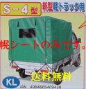 軽トラック幌セット S-4KL 用替幌シート【送料無料】 【軽トラ 幌 軽トラ幌 荷物運搬用】05P01Mar1505P03Dec16