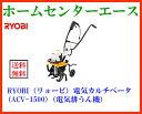RYOBI(リョービ)電気カルチベータ(ACV-1500)(電気耕うん機) 【送料無料】【リョ