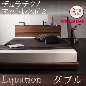 棚・コンセント付きモダンデザインローベッド【Equation】エクアシオン【デュラテクノマットレス付き】ダブル