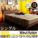 スリムモダンライト付きデザインベッド【Wind Chester】ウィンドチェスター床板仕様【国産ポケットコイルマットレス付き】シングル
