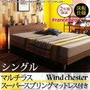 スリムモダンライト付きデザインベッド【Wind Chester】ウィンドチェスター床板仕様【マルチラススーパースプリングマットレス付き】シングル