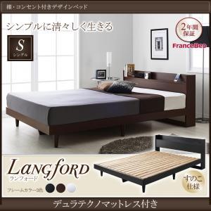 棚・コンセント付きデザインベッド【Langford】ランフォードすのこ仕様【デュラテクノマットレス付き】シングル