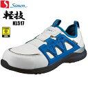 楽天エース工具シモン Simon 軽量安全靴KL517 白/ブルー (短靴) [つま先・側面・かかとに反射材を仕様 新商品]