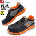 楽天エース工具シモン Simon 軽量安全靴KL511 黒/オレンジ (短靴) [つま先・側面・かかとに反射材を仕様 新商品]