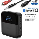 Bluetooth 5.0 トランスミッター レシーバー ブルートゥース 送信機 2in1 テレビ Bluetooth受信機 送信機 一台二役 bluetooth 2台同時接続 aptX HD aptX LL対応 ワイヤレス オーディオ 低遅延 低ノイズ 22H連続運転 RCA AUX SPDIF接続