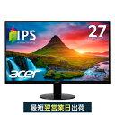 【スピーカー搭載のフレームレスで迫力満点!】Acer エイサー SA270Abmi パソコン(PC)モニター IPSパネル搭載 フレームレス フルHD 4ms スピーカー内蔵 27インチ 液晶モニター ディスプレイ HDMI VGA端子 パソコンモニター PCモニター PCディスプレイ 新品 PS4 FPS