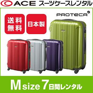 レンタル スーツケース プロテカ ファスナー リットル
