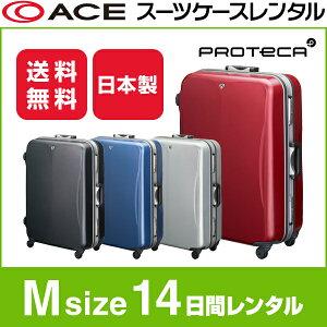 レンタル スーツケース プロテカ エキノックスライト フレーム リットル