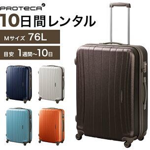 レンタル スーツケース プロテカ フラクティ ファスナー リットル