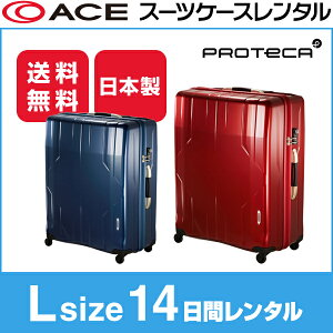 レンタル スーツケース プロテカ スタリア ファスナー リットル