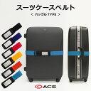 【05P27May16】スーツケースベルト バックルタイプ TABITOMO タビトモ 32150