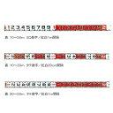 ハイビスカス 紅白ロッド 120mm幅テープのみ 10m HK12-10T【測量/土木/建築/現場写真/工事写真/記録用品】