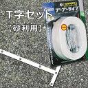 【2本分セット】 Glaken ブーブーライン T型3cm幅...