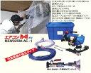 [送料無料] 丸山製作所 エアコン洗太郎プロ MSW029M-AC エアコン洗浄機 吐出ホース10m マルヤマエクセル