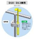 わたなべ レベルポインター LP-1013 (1000個入) D10・D13兼用