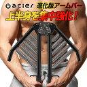 大胸筋 筋トレ グッズ アームバー エキスパンダー 負荷調整可能(30kg 40kg 50kg 60kg)上腕二頭筋 胸筋 腕 背筋 トレーニング器具 進化版マッスルビルダー