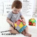 ベビー おもちゃ ビジーボード スキル学習 幼児学習 モンテッソーリ サイコロ ベビートイ 知育玩具 早期教育 お家学習 0歳 1歳 2歳 3歳 bt-014