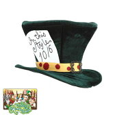 マッドハッター グッズ 帽子屋の帽子 緑 グリーン コスプレグッズ ディズニー 大人用