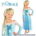 アナと雪の女王 ドレス 子供 エルサ ロングドレス コスチューム ディズニー 公式 ハロウィン コスプレ 衣装