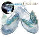 シンデレラ 靴 映画 シンデレラ 子供用 光る グリッター シューズ ガラスの靴 小道具 コスプレ 仮装 ディズニー プリンセス