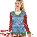 ハロウィン おもしろTシャツ おもしろい コスチューム Faux Real クリスマス アグリーセーター コスプレ 衣装 大人 長袖 ロンT レディース 仮装