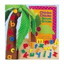【通常便なら送料無料】チカチカブンブン英語の木 子供英語・学習教材 / Activity Tree for Chicka Chicka Boom Boom
