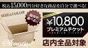 Premium_ticket2