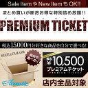 Premium_ticketi01