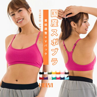 ◆ new ★ V バックブラ of evolution ★ ハイブリッドブラ! Ideal for yoga and jogging! Sports Bra/inner