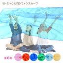 Across(アクロース)リトミック 大判シフォンスカーフ 140×220cm 6色 室内 運動 おうち 遊び おもちゃ