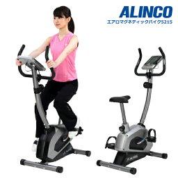 ☆送料無料キャンペーン中☆アルインコ AFB5215エアロマグネティックバイク5215エアロマグネティックバイク スピンバイク バイク ダイエット 健康器具 マグネットバイク