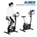 ショッピングバイク アルインコ AFB5220K エアロマグネティックバイク5220 スピンバイク バイク ダイエット 健康器具 マグネットバイク 同梱不可!